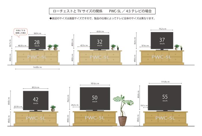 PWC-5LG (白金・神戸展示中) ローチェストL