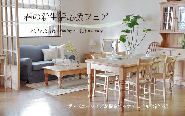 新生活応援フェア_NEWSLETTER